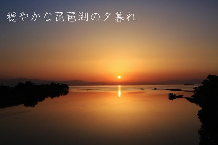 穏やかな琵琶湖の夕暮れ