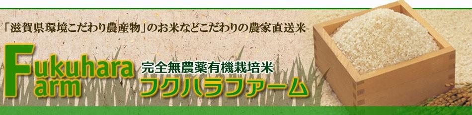 滋賀県こだわり農産物のお米などこだわりの農家直送