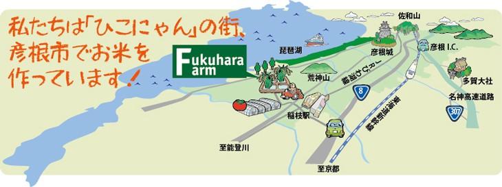 フクハラファームの地図