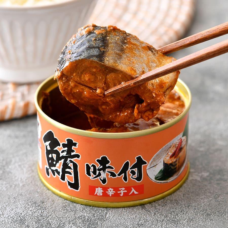 味付鯖缶【唐辛子入】
