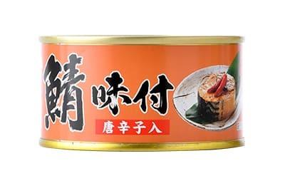 鯖味付缶詰【唐辛子入】