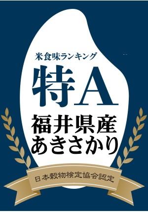 福井県産特A獲得