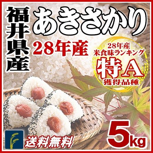 福井あきさかりリ5kg