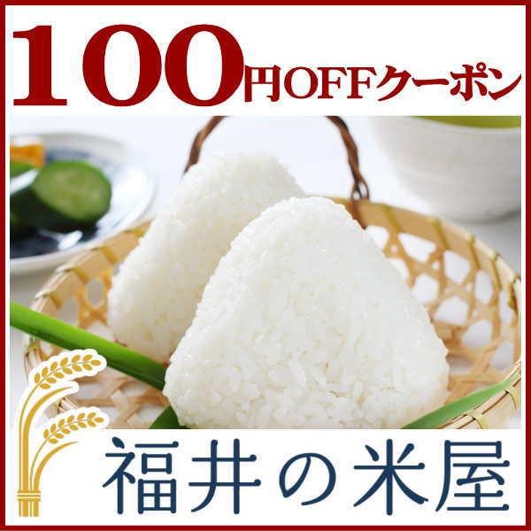 【福井の米屋】美味しいコシヒカリも人気福井米全品100円オフ