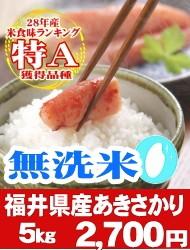 無洗米あきさかり