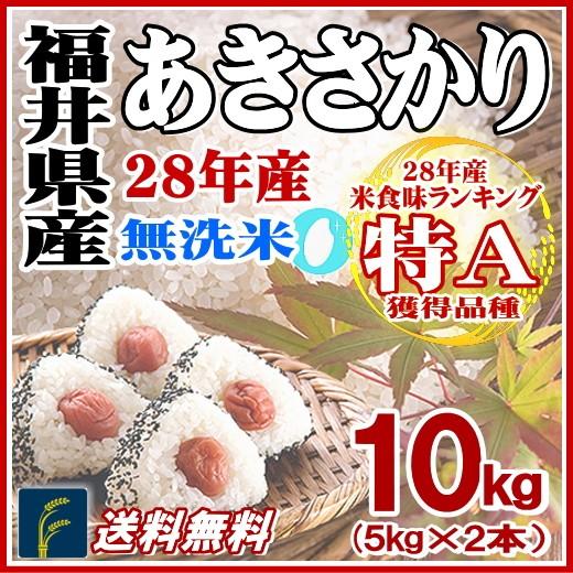 無洗米あきさかり10k