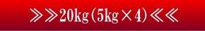 あきさかり20kg