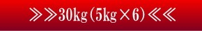 あきさかり30kg