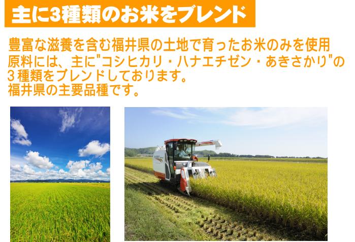 主に3種類のお米をブレンド