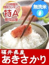 無洗米あきさかり特A
