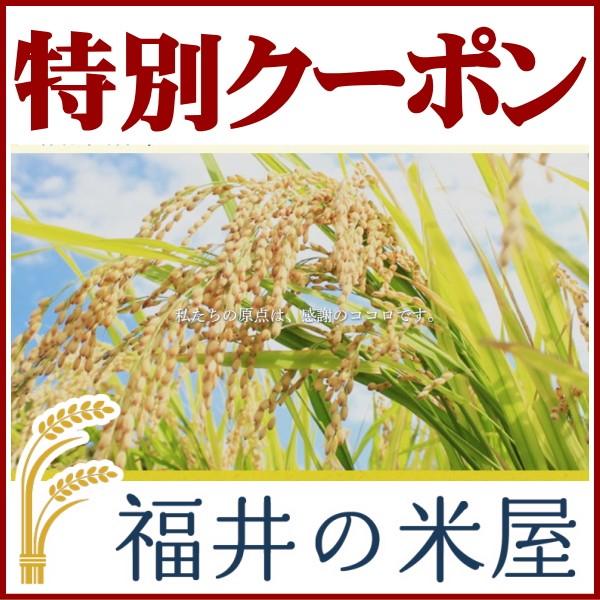 福井の米屋 『あきさかり』特別限定クーポン