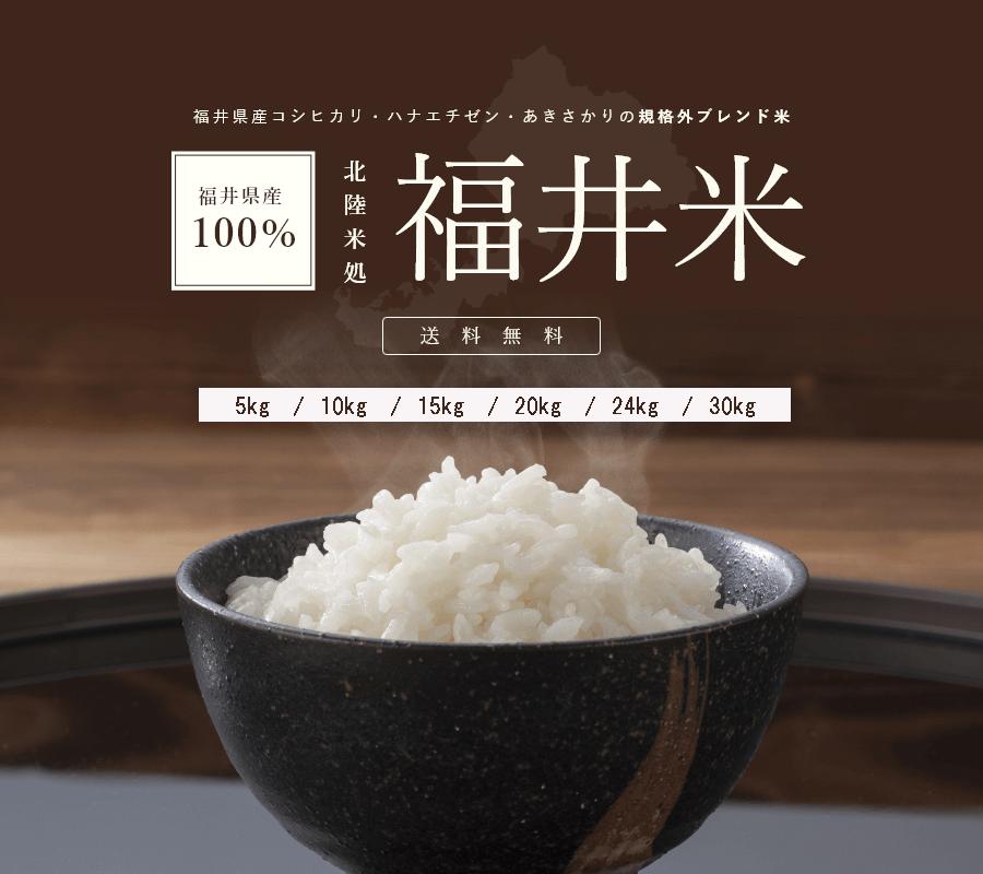 福井県産コシヒカリハナエチゼンあきさかりの規格外ブレンド米