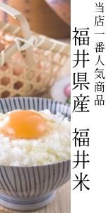 福井県産福井米