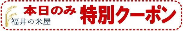 福井の米屋限定特別クーポン
