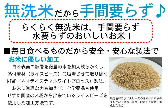 無洗米は手間要らず