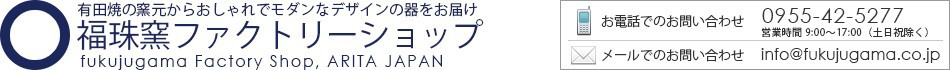 有田焼の窯元・福珠窯(ふくじゅがま)直営の公式通販ショップ