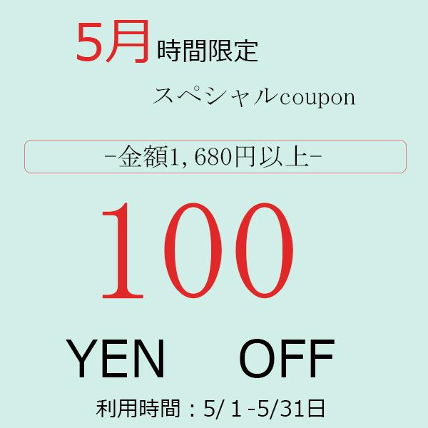 5月特別クーポン100円OFF