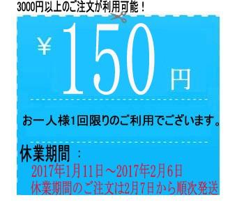長期休暇限定クーポン300円