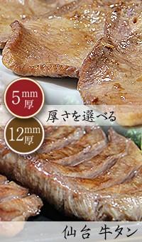 仙台牛タン 厚さが選べる