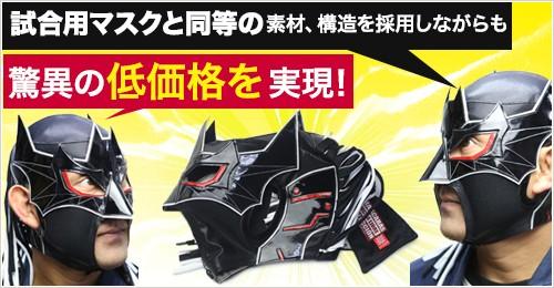 試合用マスクと同等の素材、構造を採用しながらも驚異の低価格を実現!