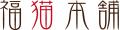 福猫本舗 猫屋敷 ロゴ