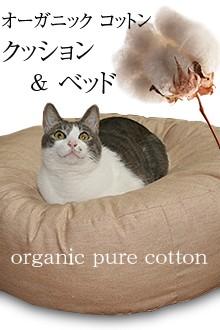 猫 オーガニックベッド