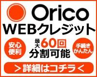 Orico WEBクレジット