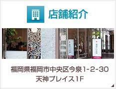 店舗紹介 福岡県福岡市中央区今泉1-2-30天神プレイス1F