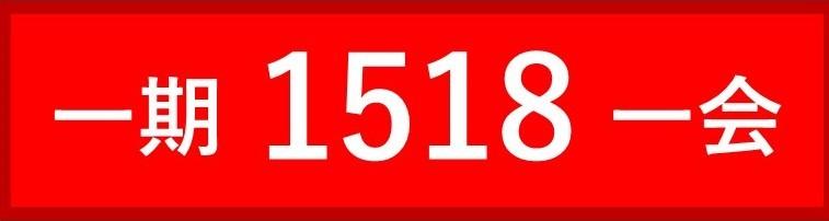 1518 Yahoo!店 ロゴ
