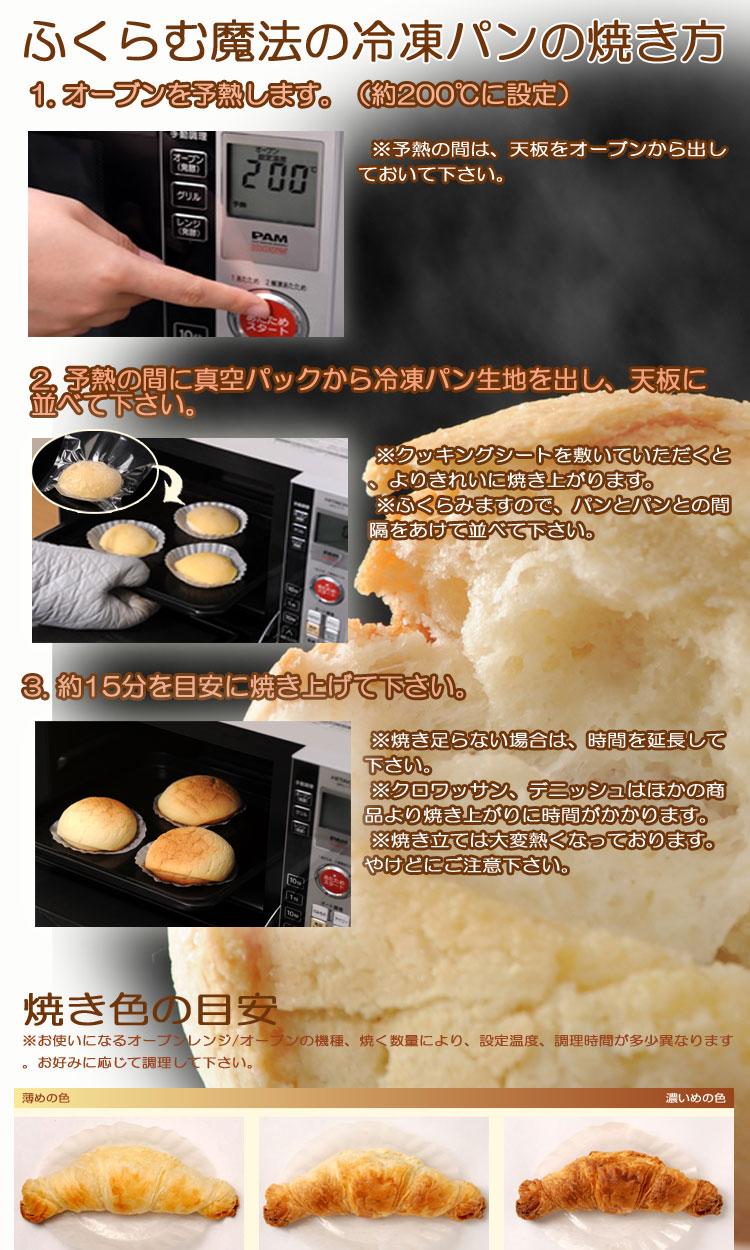 ふくらむ魔法の冷凍パン焼き方
