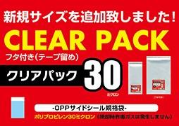 クリアパック(OPP袋) 30ミクロン フタ付き