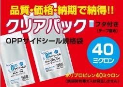 クリアパック(OPP袋) 40ミクロン フタ付き