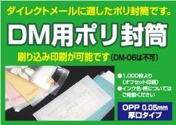 DM用ポリ封筒 (厚口タイプ)