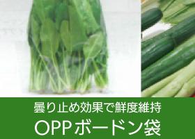OPPボードン袋