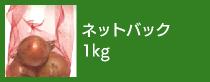 ネットバック1kg