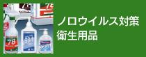 ノロウイルス対策衛生用品