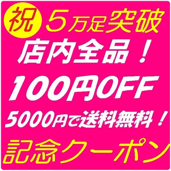 やまとっ子草履【祝】5万足突破記念クーポン!
