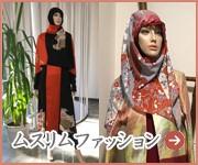 カテゴリ:ムスリムファッション