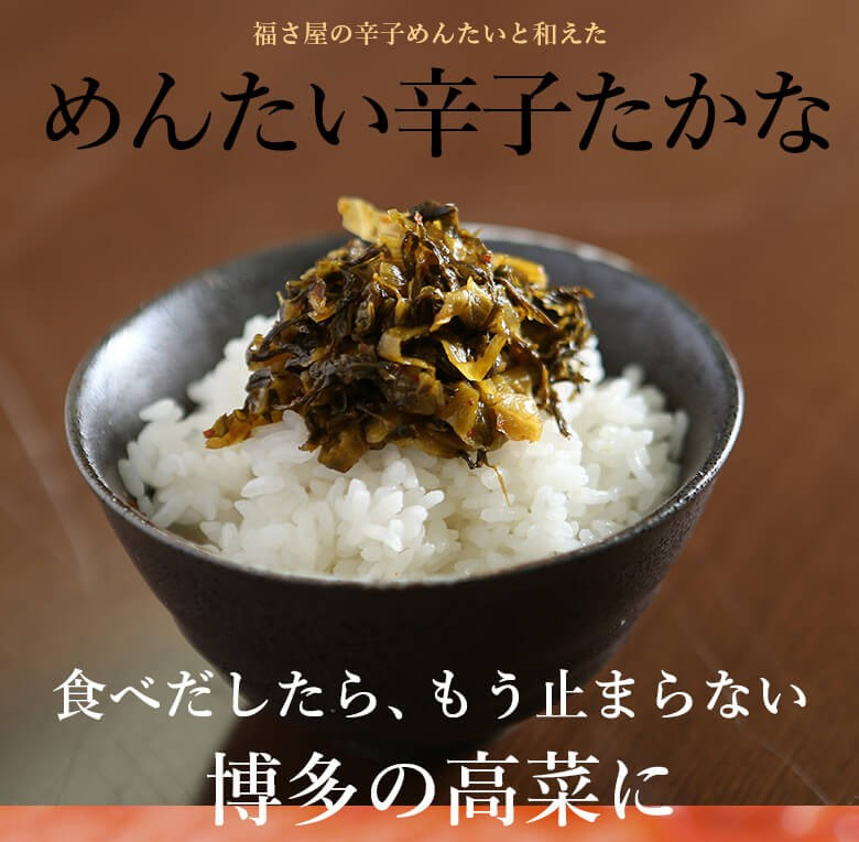 めんたい辛子高菜