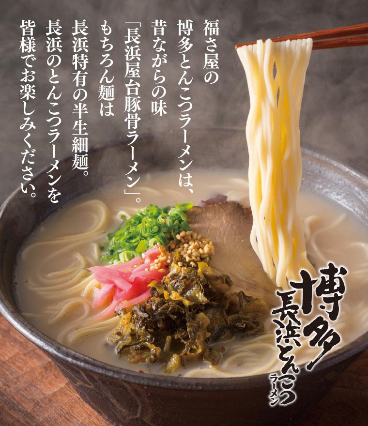 博多長浜とんこつラーメン 3食