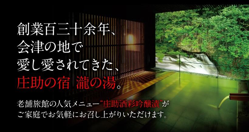 創業百三十余年、会津の地で愛し愛されてきた、庄助の宿 瀧の湯。