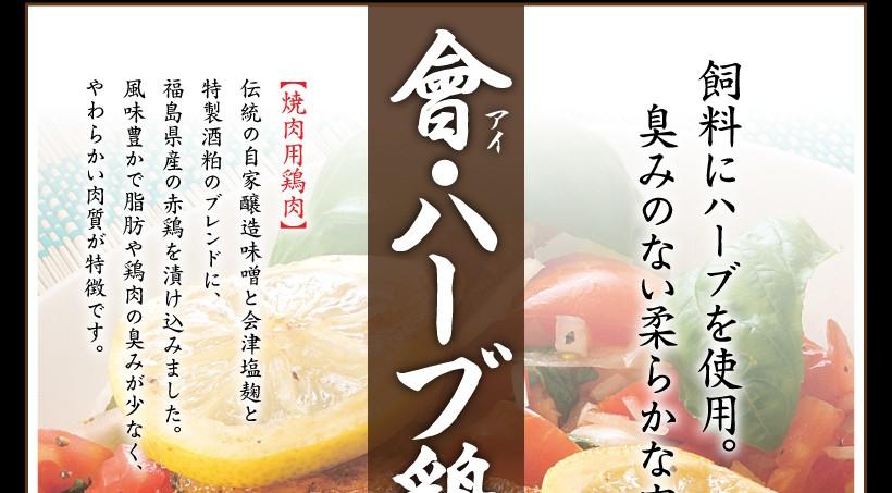 會・ハーブ鶏