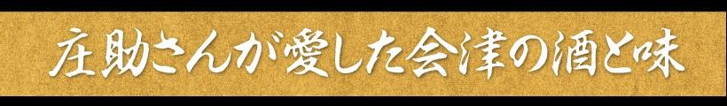 庄助さんが愛した会津の酒と味