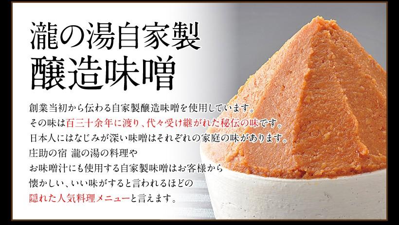 瀧の湯自家製醸造味噌