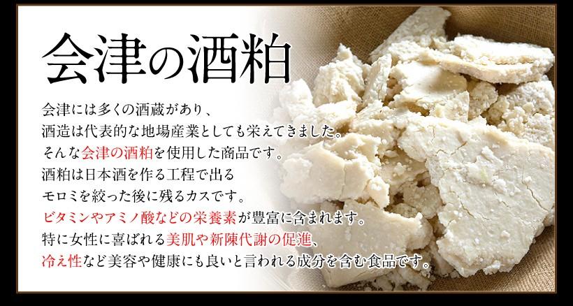 会津の酒粕