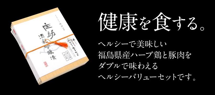 福島県産ハーブ鶏と豚肉をダブルで味わえるヘルシーバリューセット