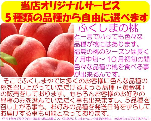 暁星・あかつき・まどか・川中島白桃・ゆうぞら、さらに黄金桃や早生種、日川白鳳を選べますから発送品種を選べます。