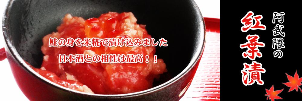 阿武隈の紅葉漬
