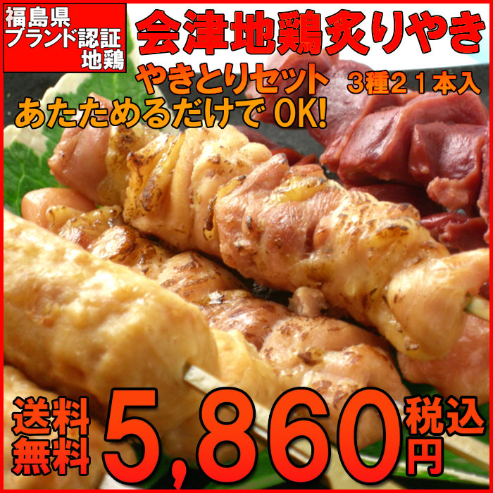 【送料無料】会津地鶏炙り焼き焼き鳥セット