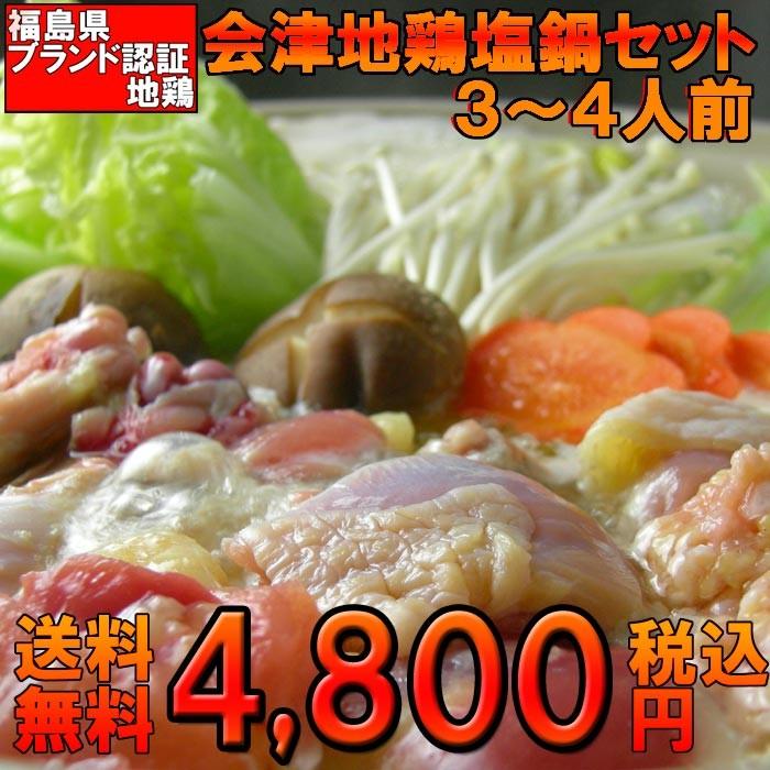 会津地鶏塩鍋セット